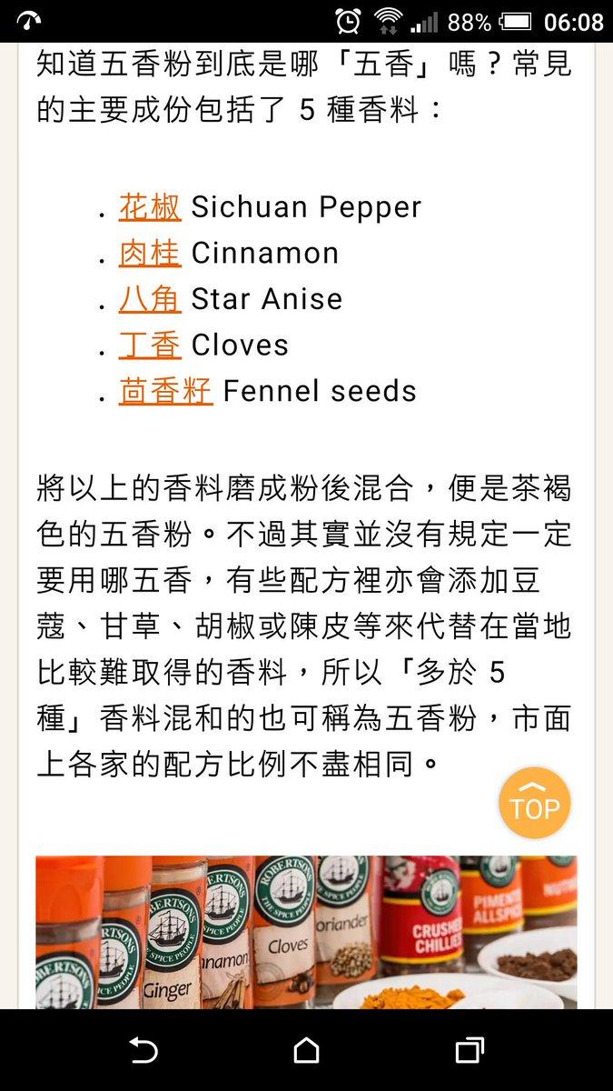 #五香 #十三香 #香料 #滷味 #Favs #Cook 😆💓💕 https://t.co/bg0oI9uDeN https://t.co/h0U2rTsKXo