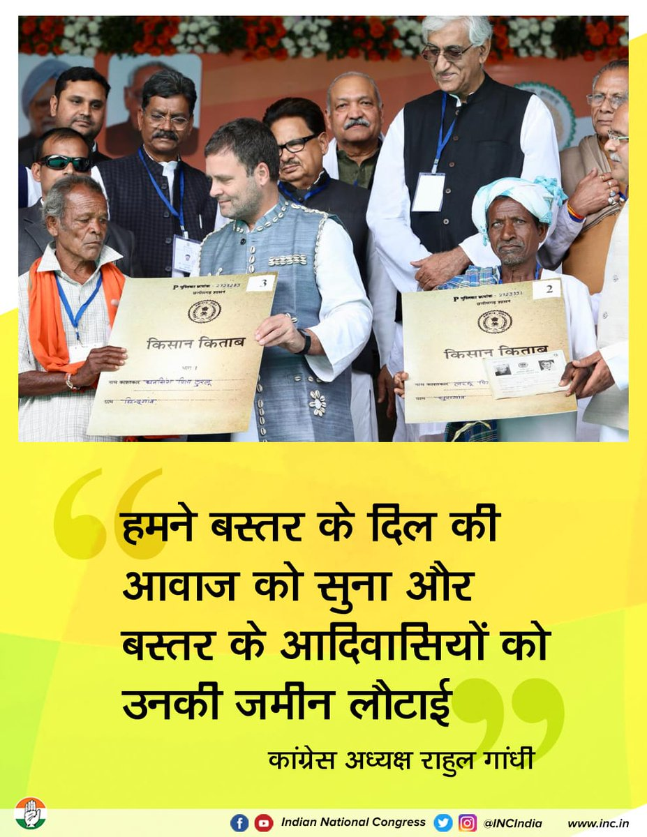 कांग्रेस की सरकार वादों को पूरा करने के लिए बनी है और हम छत्तीसगढ़ के हर सपने को पूरा करने के लिए प्रतिबद्ध हैं।  #CongressForTribalRights