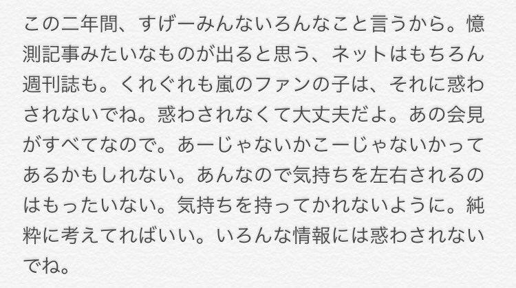中居さんから嵐ファンの方へのメッセージ。 中居さんが言うからこその重みがある。 嵐ファンの方まで届きますように。 #サムガ #中居正広ON_and_ON_AIR