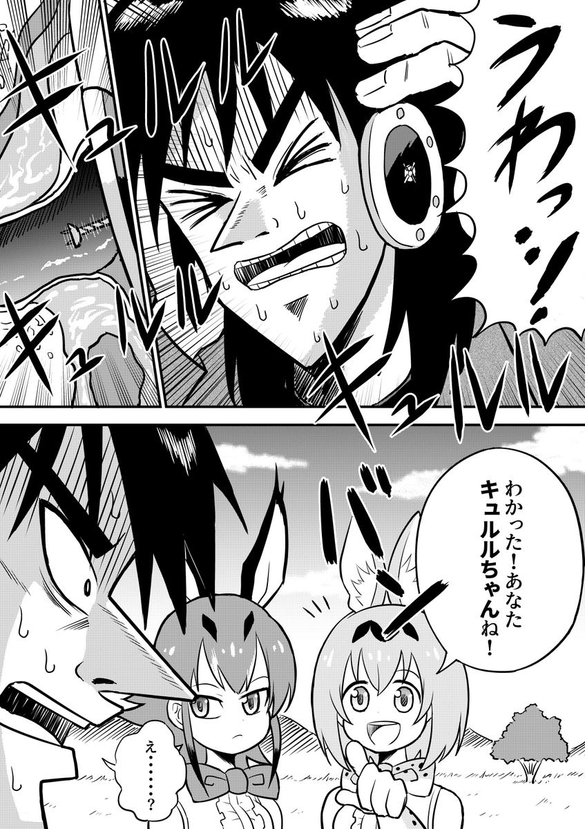 """Ο χρήστης タゴソウタ στο Twitter: """"運悪くけものフレンズ2の主人公に ..."""