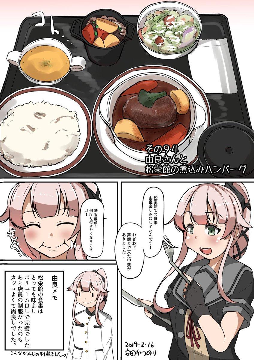 由良さんと松栄館の煮込みハンバーグ。