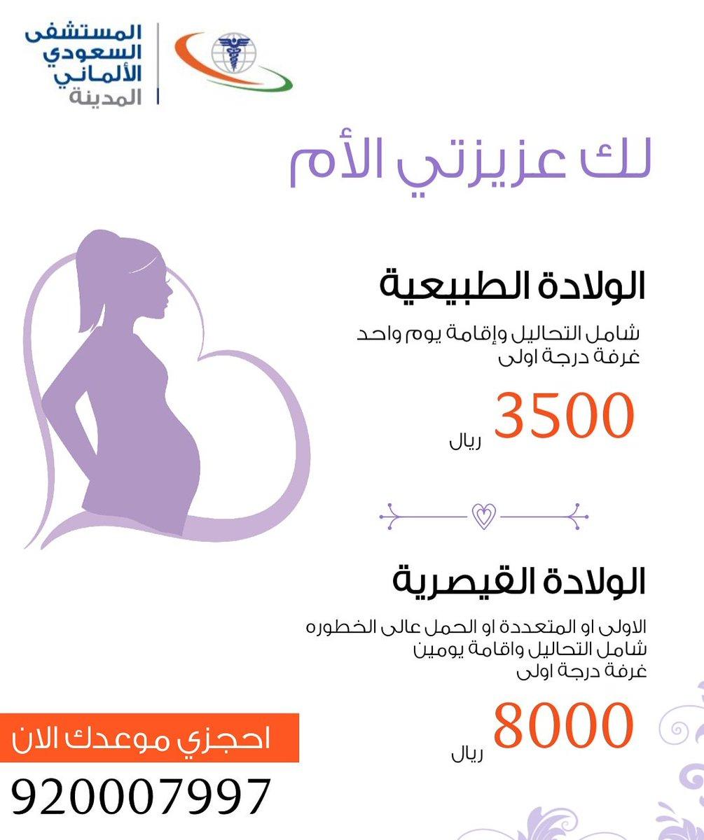 المستشفى السعودي الألماني المدينة المنورة On Twitter لك عزيزتي الأم نقدم لك خصم مميز على الولادة الولادة الطبيعية 3500 ريال الولادة القيصرية 8000 ريال للحجز والاستفسار عبر الواتس اب Https T Co 8r9pa1tspb لا