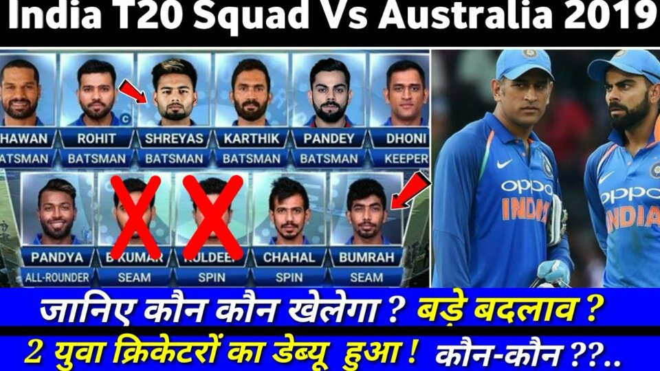 Video URL :- https://youtu.be/FNSKR-FM69c Tittle :- India Vs Australia Series 2019 : Indian Team Squads for T20 Series, Playing 16 & 1st T20 Playing 11 #babysitting #TeamIndia #INDvAUS #ViratKohli #IndiavsAus @StarSportsIndia @im_dhoni7 @imjadeja @imVkohli @y_umesh @MayankMarkande