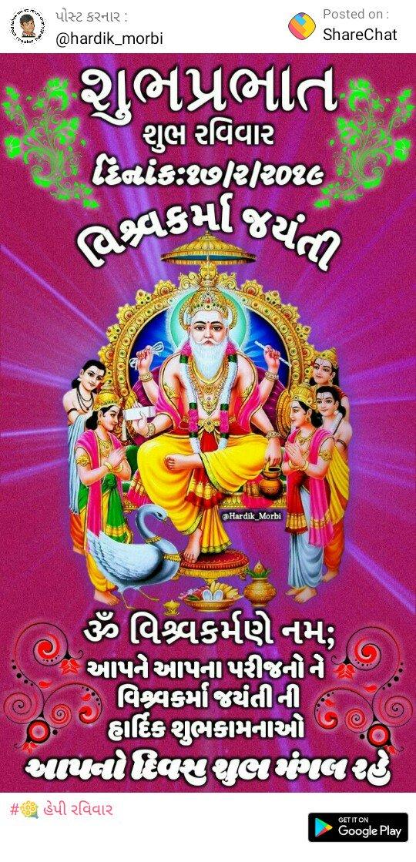 #vishwakarmajayanti। ओम विश्वकर्मने नमः आज विश्वकर्मा सुद तेरस आज विश्वकर्मा दादा की जयंती है आज के दिन पृथ्वी पर उनका तत्व 1000 गुना अधिक रहेगा । आज हम एक बार ओम विश्वकर्मा ने नमः बोलेंगे तो एक मंत्र का 1000 गुना हमें फल मिलेगा।