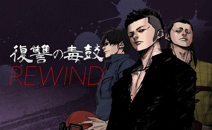 復讐 の 毒 鼓 rewind