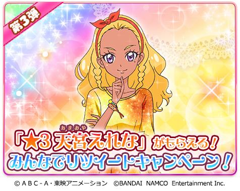 【キャンペーン】「スター☆トゥインクルプリキュア」 RTキャンペーン第3弾! 期間中に1500RT達成すると、「天宮えれな」のカードがログインボーナスに追加されるよ! みんなで協力してえれなをゲットしちゃおう! 期間:2/22(金) 18:00まで(予定) #キュアぱず http://bnent.jp/precure-tw/