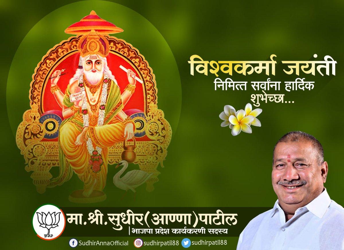 #विश्वकर्मा_जयंती निमित्त सर्वांना हार्दिक शुभेच्छा...! #VishwakarmaPuja #vishwakarmajayanti #Vishwakarma #Architect #Maharashtra #BJP #BJPMaharashtra  #SudhirAnnaOfficial #Osmanabad #BjpOsmanabad