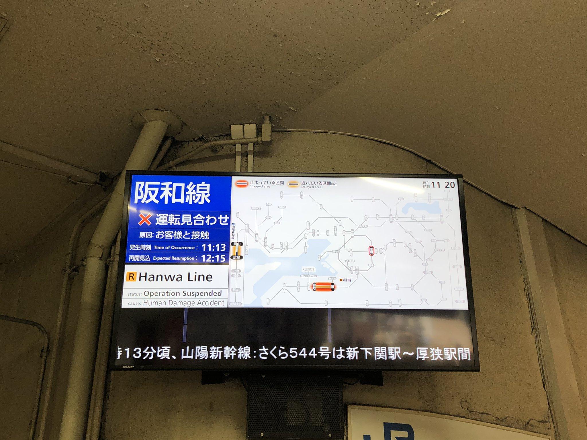 画像,これから阪和行こうとしたらこれ https://t.co/zwKng294SQ。