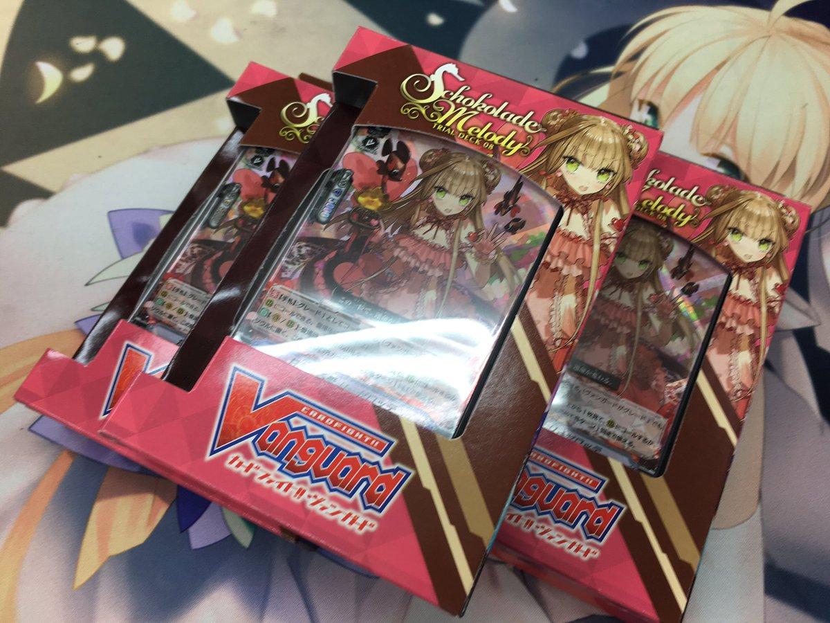 ブシロード カードファイト!! ヴァンガード トライアルデッキ第8弾 Schokolade Melody VG-V-TD08に関する画像10