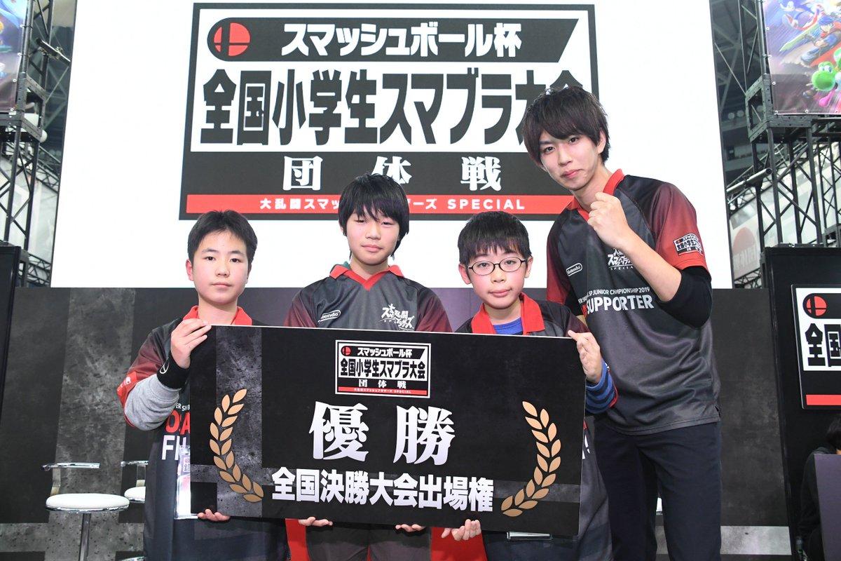 「小学生スマブラ大会 団体戦」大阪大会DAY1の優勝は「BST」チームの3名でした。BSTチームのみなさんには、全国決勝大会の出場権が与えられます。おめでとうございます!そして、大阪大会DAY2および全国決勝大会は3月31日に開催しますので、そちらもお楽しみに!