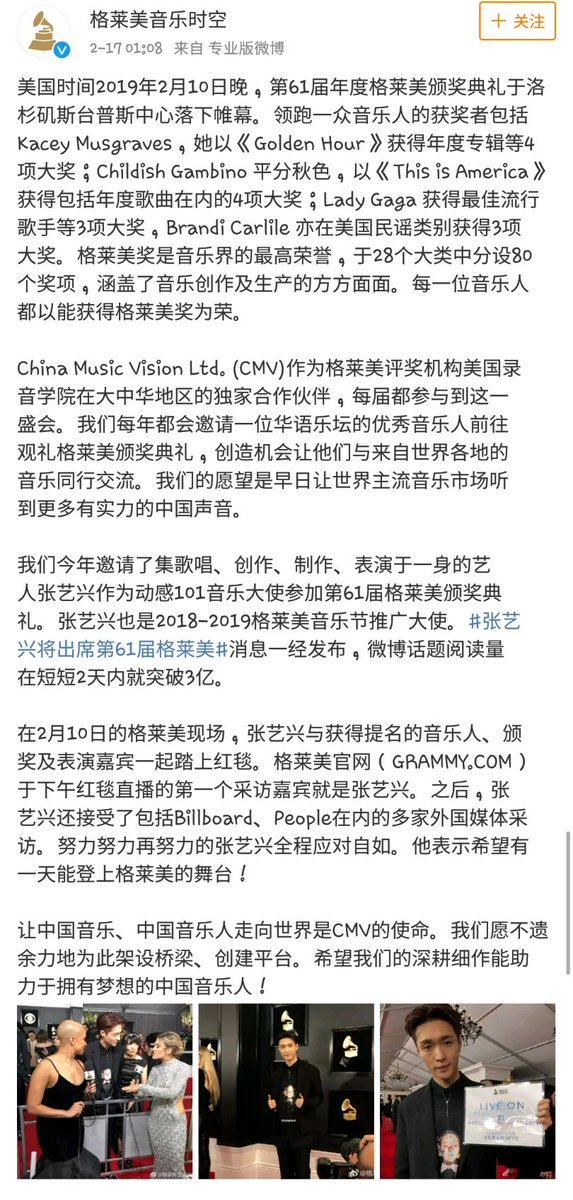 &quot;We&#39;ll invite one excellent musician from the Chinese music industry to attend the Grammy awards ceremony every year, creating chances for them to interact with musicians from all over the world. Our hope is to allow the music market to listen to more competent Chinese voices.&quot; <br>http://pic.twitter.com/jFd0iaBFKE