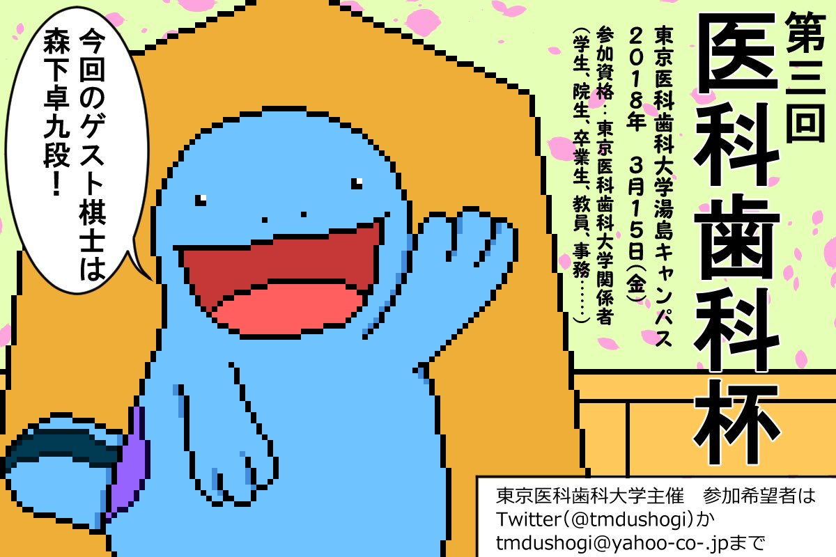 東京医科歯科大学棋道部(囲碁将棋部)さんの投稿画像