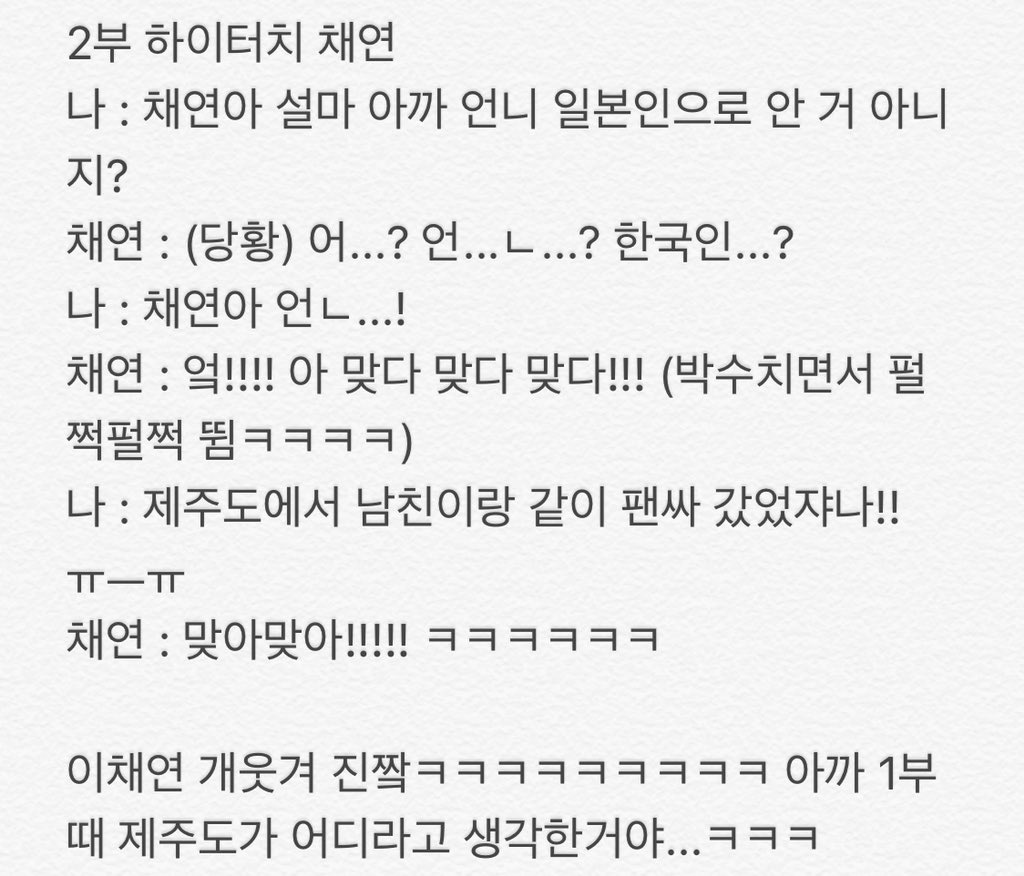 Part 2 OP: Chaeyeon-ah, you didn&#39;t really think im a japanese right? CY: (flustered) Oh? un-...nie? korean..? OP: Chaeyeon-ah, un-...! CY: Ah! that&#39;s right 3x!! (clapping) OP: i came with my boyfriend during the jeju fansign ㅠㅠ CY: That&#39;s right 2x!!! kekeke #아이즈원 #IZONE<br>http://pic.twitter.com/X2zy9HibxD