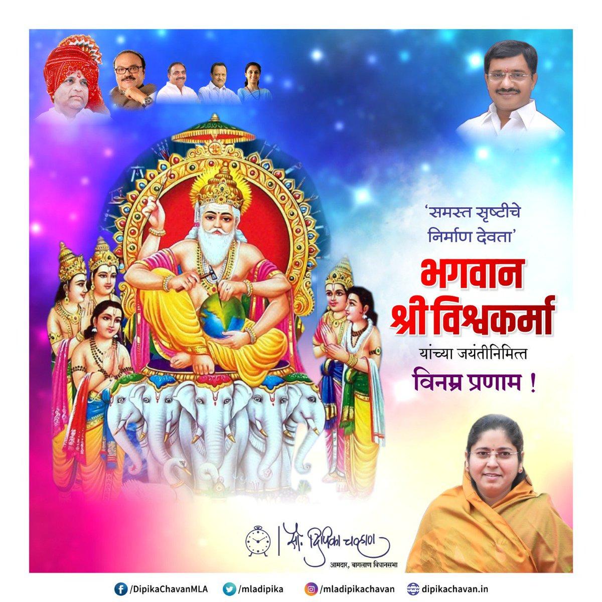 भगवान श्री विश्वकर्मा यांना जयंतीनिमित्त विनम्र प्रणाम ! #VishwakarmaJayanti @NCPspeaks  @ncp_baglan