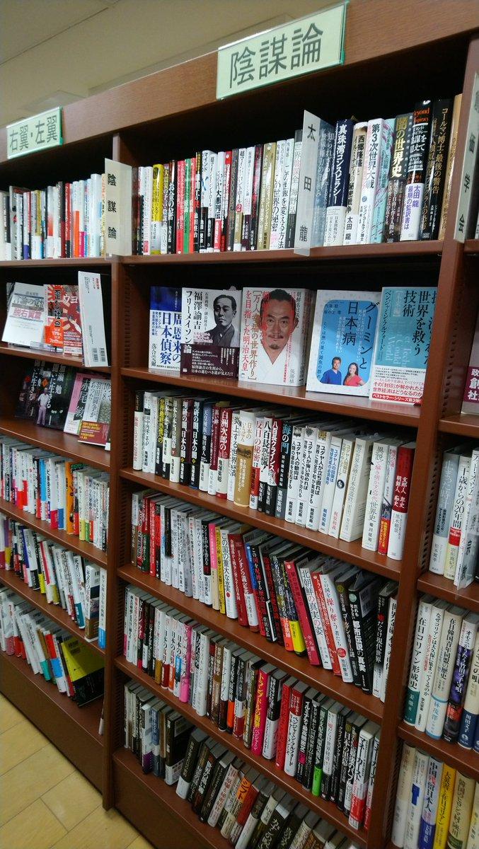 「陰謀論」って書棚があるんだな…