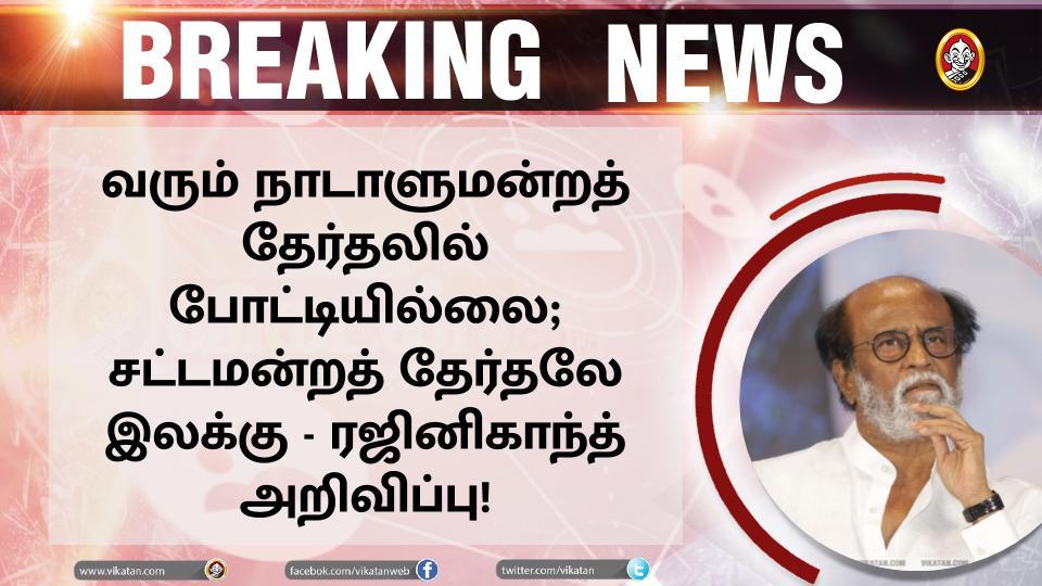 "#BREAKING ""வரும் நாடாளுமன்றத் தேர்தலில் போட்டியில்லை; சட்டமன்றத் தேர்தலே இலக்கு"" - ரஜினிகாந்த் அறிவிப்பு! #Rajinikanth"