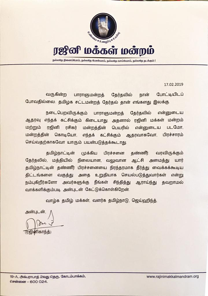 "#SUPERSTAR @rajinikanth 's Statement!  ""I will not contest on the parliament election. I request all kindly not to use my pictures for campaign purposes, & I aslo request all @rmmoffice members to cast their votes to the person who makes sure they provide proper water facilities!"