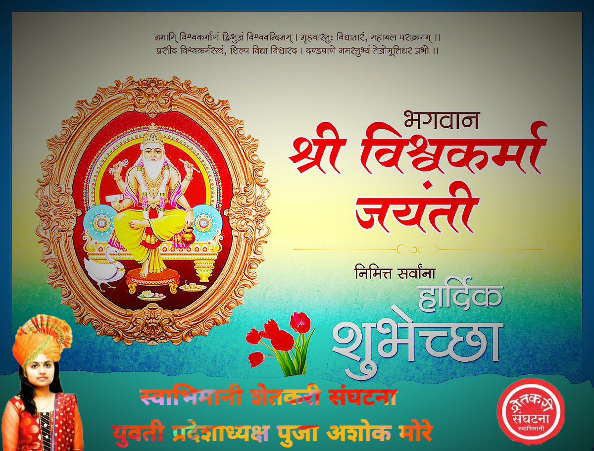भगवान श्री विश्वकर्मा यांना जयंतीनिमित्त विनम्र प्रणाम ! #VishwakarmaJayanti
