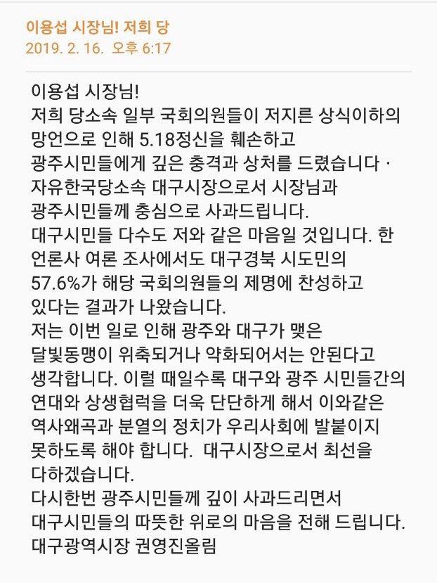 이용섭's photo on 권영진