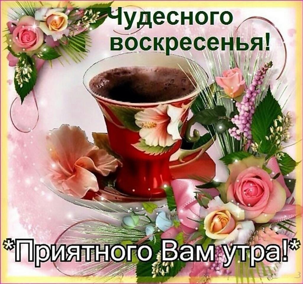 Воскресенье открытки красивые с добрым утром