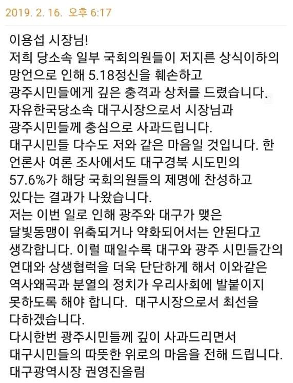대구광역시장 권영진's photo on 권영진