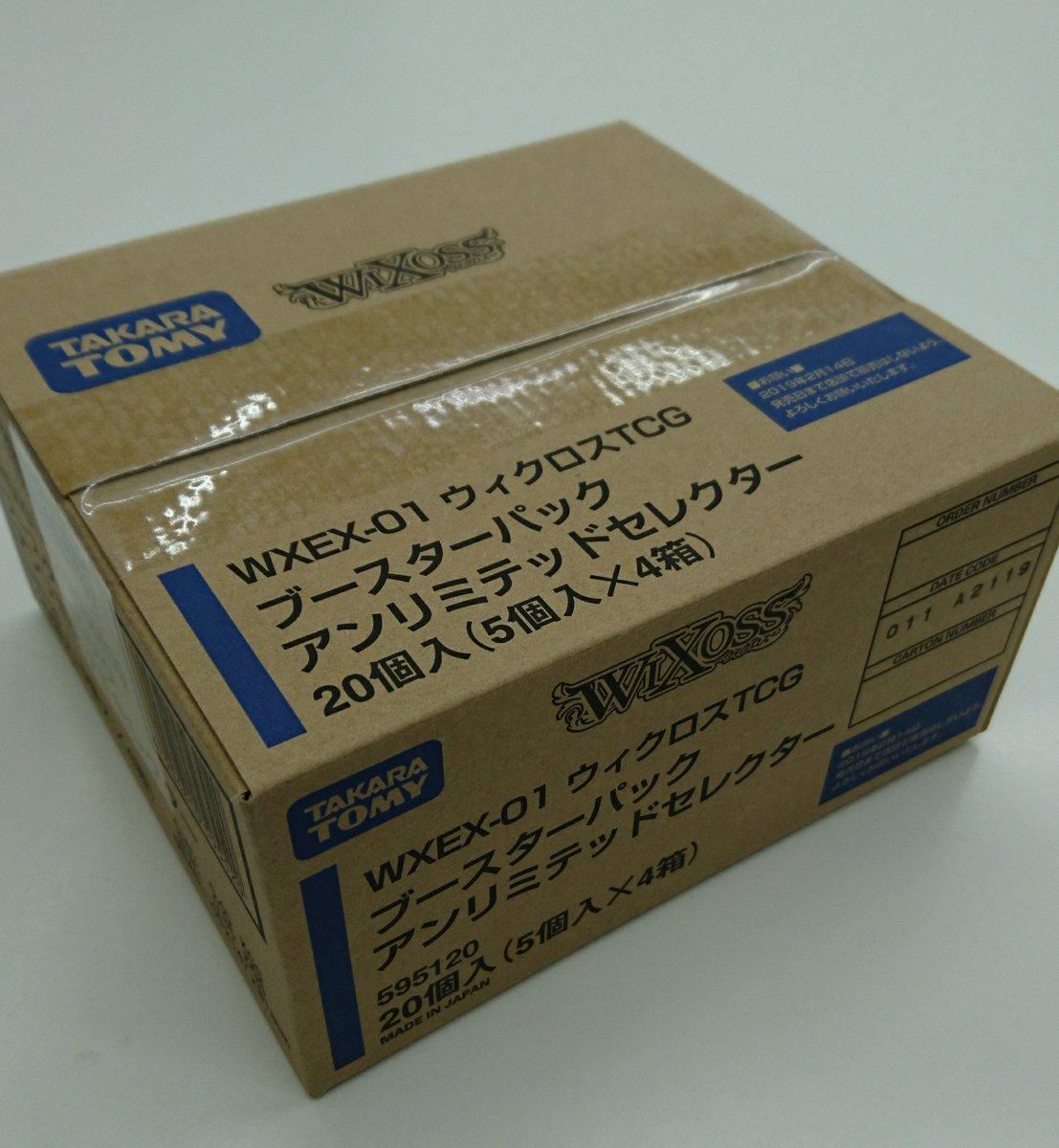 ウィクロス WX-EX01 TCG ブースターパック アンリミテッドセレクター カートンに関する画像8