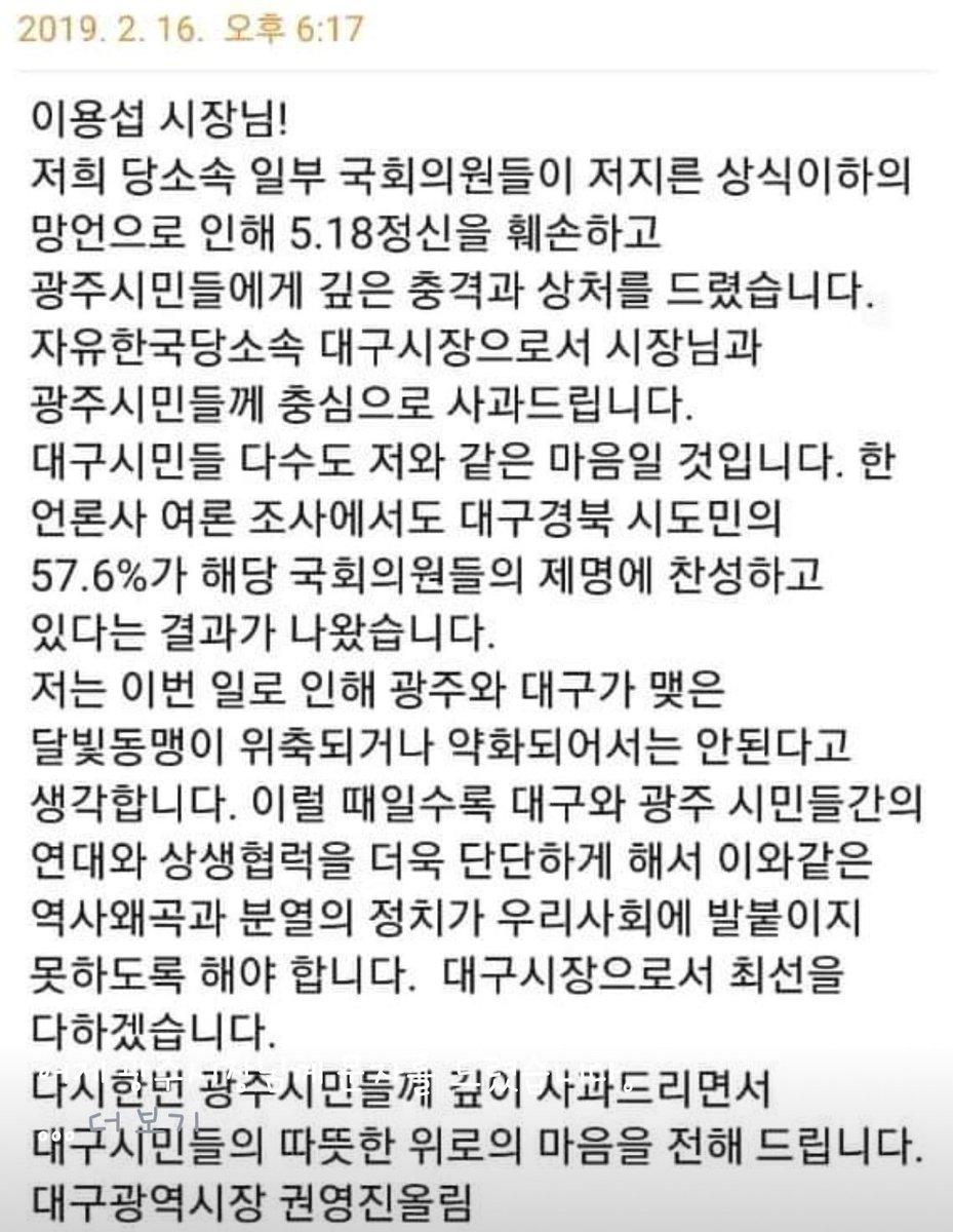 굳은 살로 단력된 물고기 통닭 🌱🌱🌱's photo on 권영진
