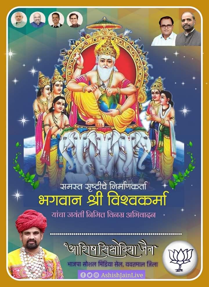 #VishwakarmaJayanti