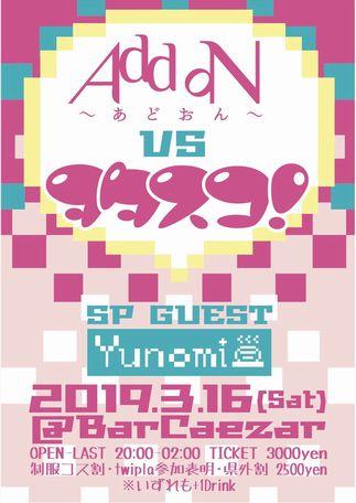 【Add oN vs ヲタスコ!】  ◆2018.3.16 (土) OPEN/START 20:00  ◆ticket:当日/¥3,000(1d代¥500別)    制服割、twipla割、県外割/¥2,500(1d代¥500別)  ◆会場: BarCaezar   SP GUESTになんと!! Yunomi(@iamyunomi)さん  http://otasco.blog.fc2.com/blog-entry-164.html…