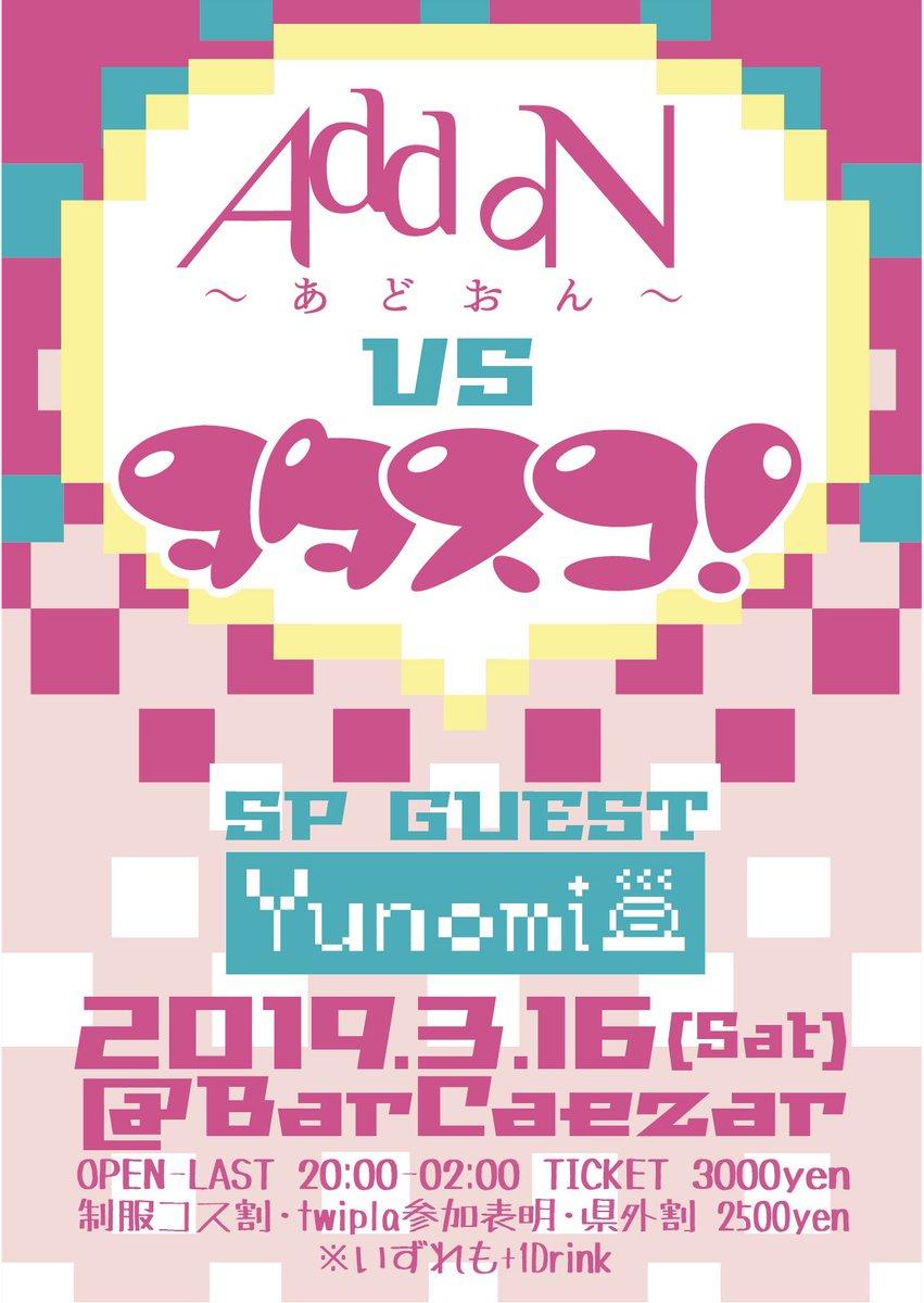 【3/16(土)】Add oN vs ヲタスコ! http://otasco.blog.fc2.com/blog-entry-164.html…  今回はヲタスコとあどおんの共同イベントです!SPGUESTにYunomiさんを迎え、松山を盛りあげます!どうぞよろしくお願いします!