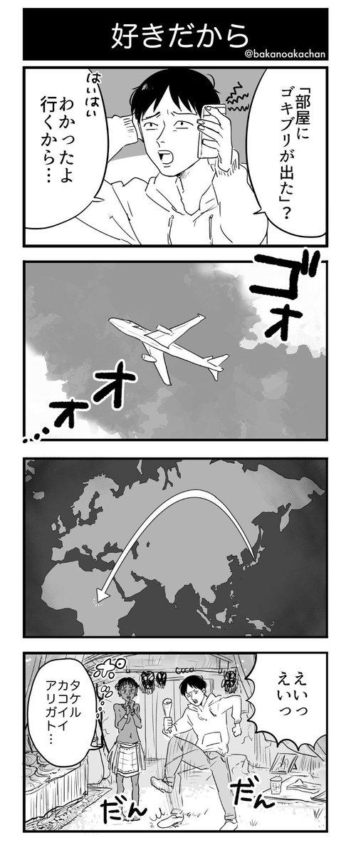 地球のお魚ぽんちゃん@単行本発売中さんの投稿画像