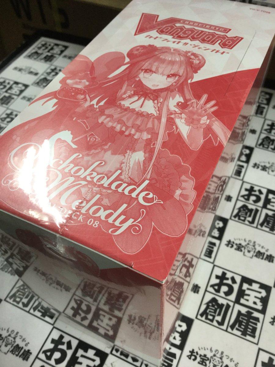 ブシロード カードファイト!! ヴァンガード トライアルデッキ第8弾 Schokolade Melody VG-V-TD08に関する画像12