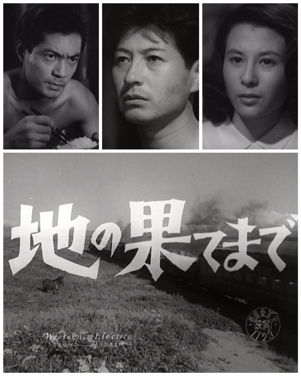 久松静児監督『地の果てまで』(...