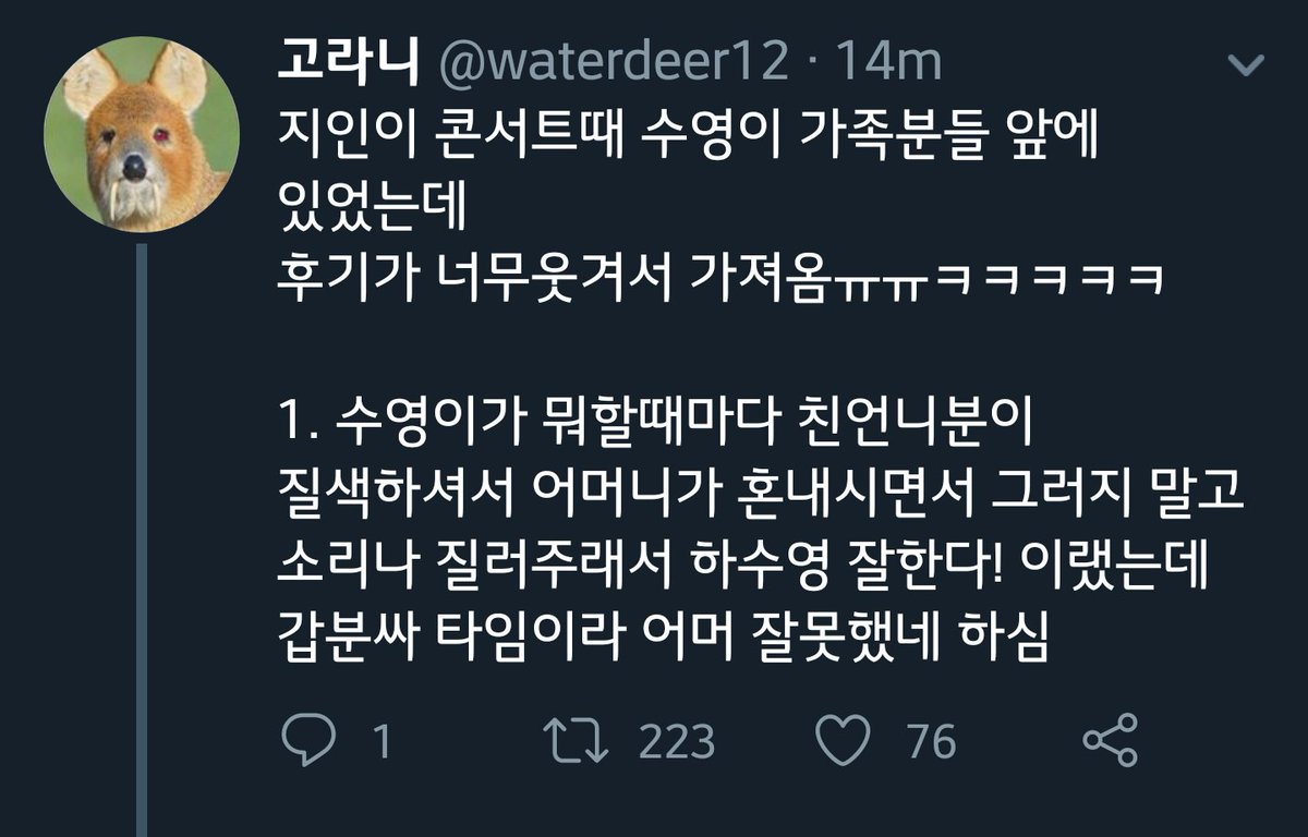 190217 LOONAVERSE Day 2  1. Whenever yves did something (cute im guessing) her sister got disgusted so her mom scolded her and told her to cheer for Yves instead.  So her sister yelled &quot;Go Ha Sooyoung!&quot; when it was dead silent and it got awkward she went oh oops-  #LOONA<br>http://pic.twitter.com/ZjmWBgexYY