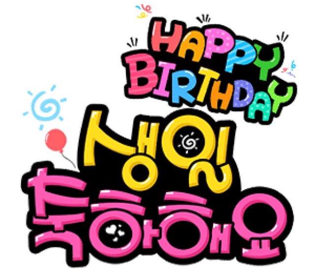Новым, корейская открытка к дню рождения