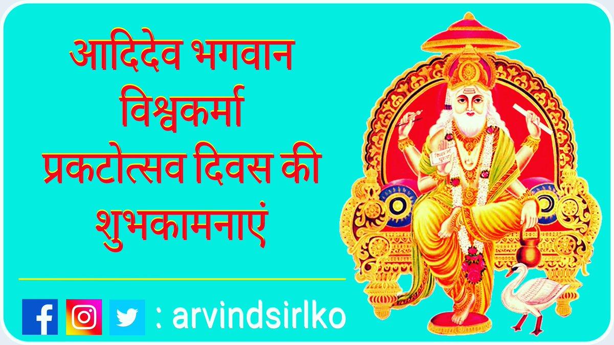 Happy #vishwakarma prakatya diwas #vishwakarmajayanti  #vishwakarmajayanti2019