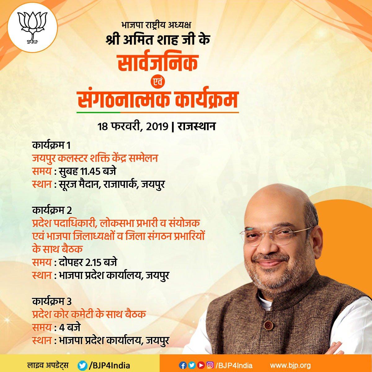 भाजपा राष्ट्रीय अध्यक्ष श्री अमित शाह के कल जयपुर, राजस्थान में संगठनात्मक एवं सार्वजनिक कार्यक्रम। लाइव देखें http://facebook.com/BJP4India पर।