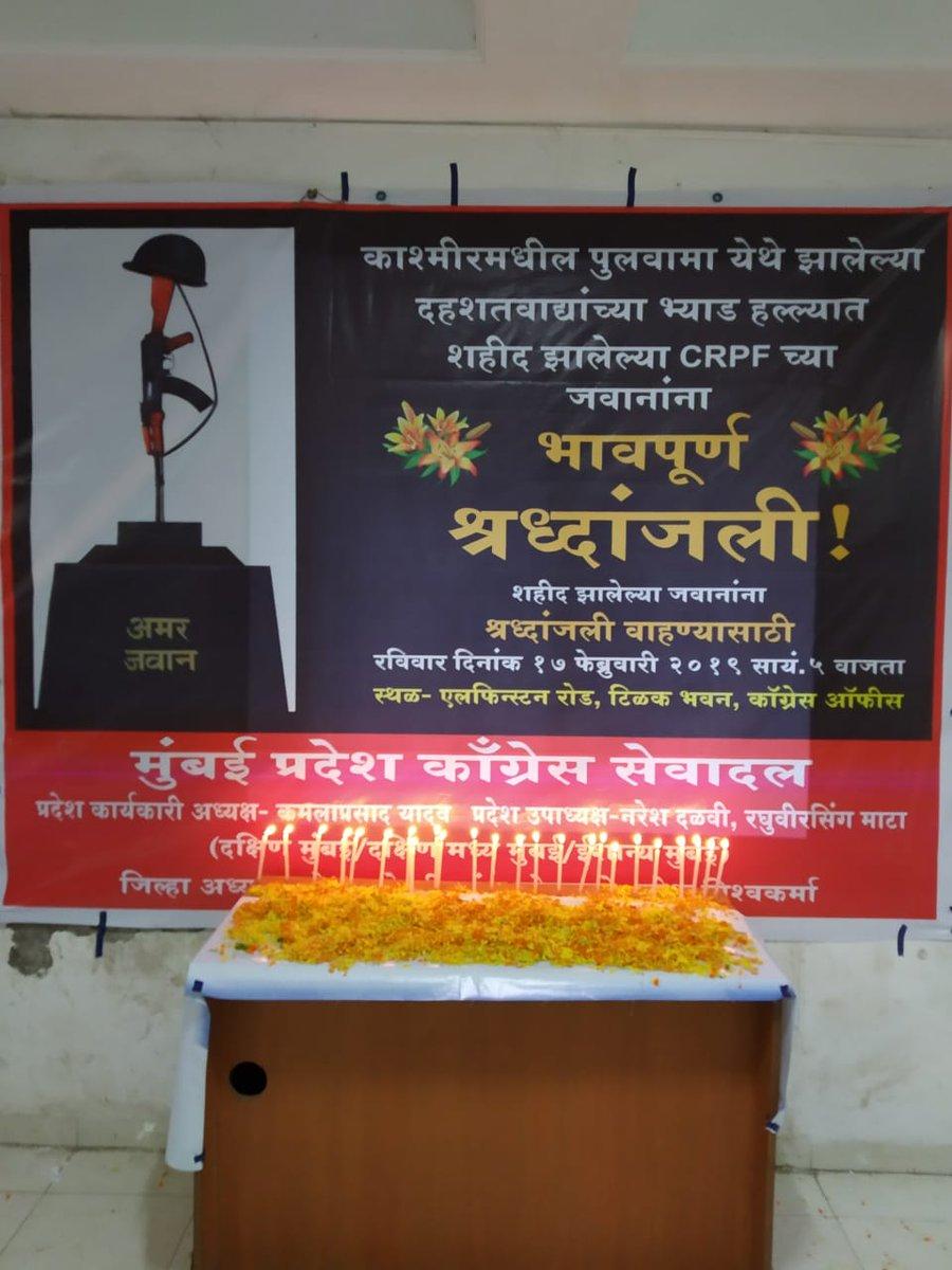 मुंबई प्रदेश कांग्रेस सेवादल की तरफ़ से महाराष्ट्र कांग्रेस कार्यालय पर कैन्डल जला कर पुलवामा मे शहीद हुये अमर बीर जवानो को श्रद्धांजली अर्पित किया #SevadalJawanKeSath