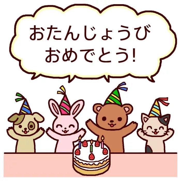 С днем рождения на японском открытки, фотографий почтовых