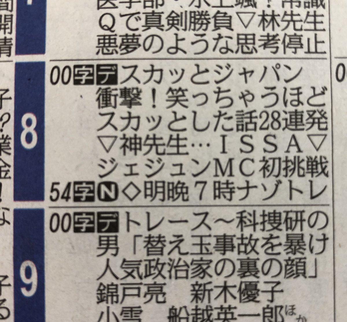 💜💜kyon💜💜's photo on #スカッとジャパン