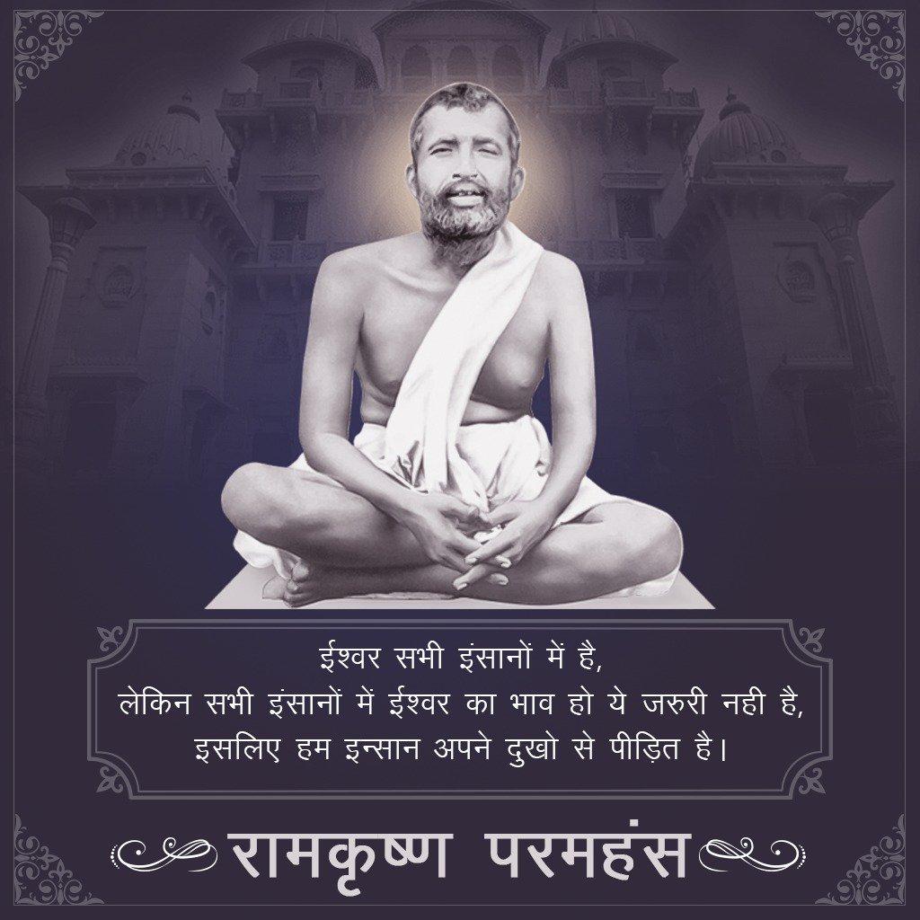 श्रद्धेय स्वामी रामकृष्ण परमहंस के जन्मदिवस पर उन्हें मेरा नमन। भक्ति, अध्यात्म और दर्शन की भारतीय परंपरा को आगे बढाने में उनका योगदान अतुल्य है। उनकी शिक्षायें सदैव हमारा मार्गदर्शन करती रहेंगी।