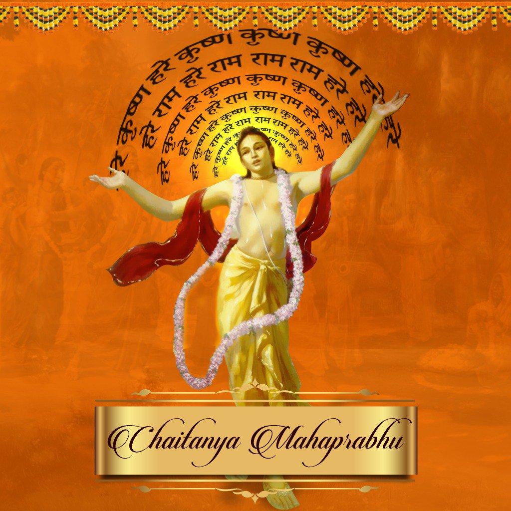 भक्ति योग के महान संत चैतन्य महाप्रभु जी के जन्मदिवस पर उन्हें मेरा श्रद्धापूर्वक नमन। भक्ति की उनकी शैली शताब्दियों के बाद आज भी समाज को कृष्ण की भक्ति और भाव दोनो से जोड़ता है।