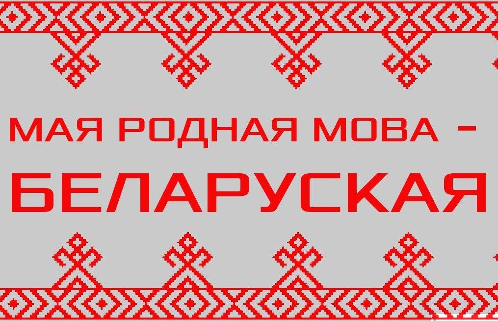 родная мова беларуская картинки виде барабанов других