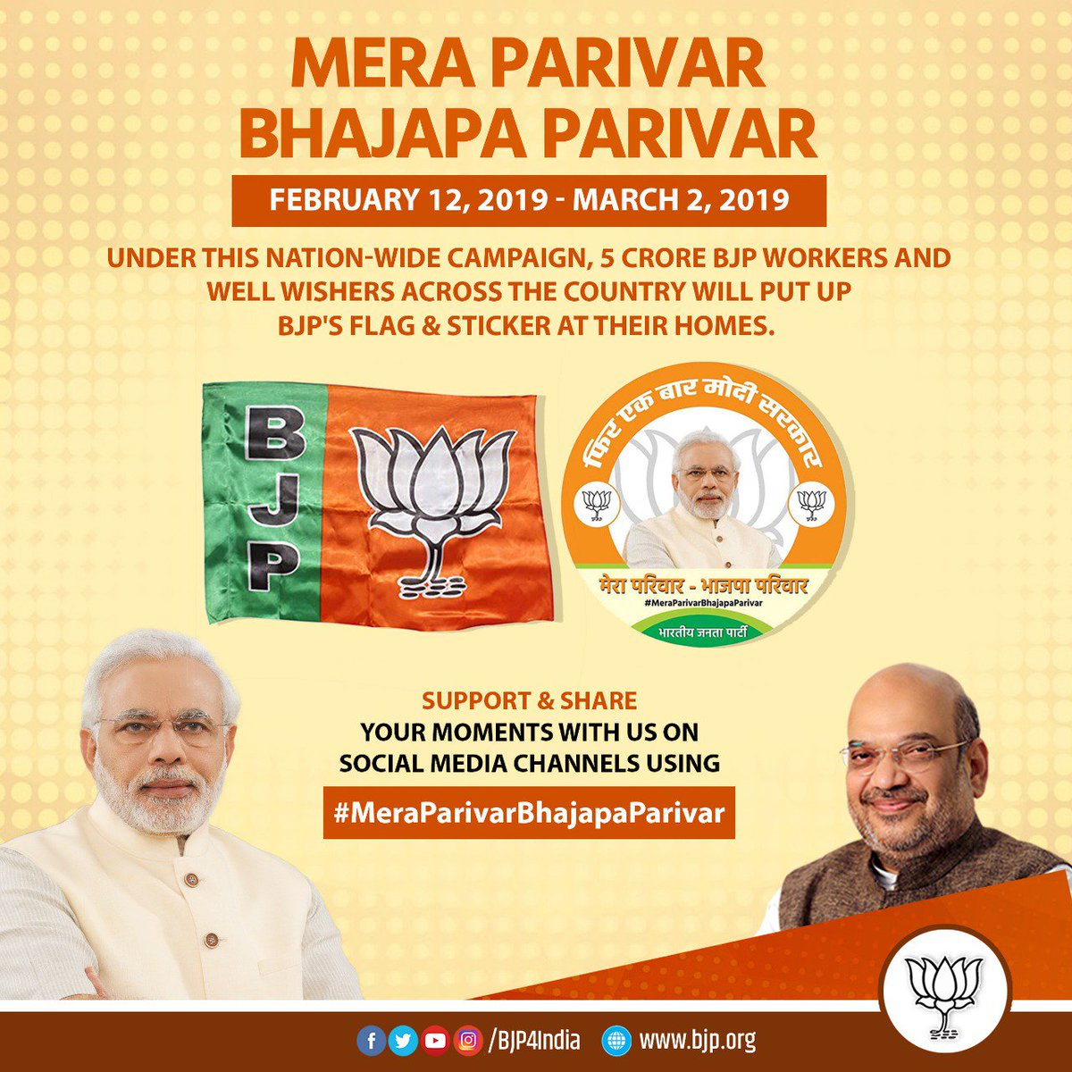 'Mera Parivar Bhajapa Parivar', a nation-wide campaign, 5 crore BJP workers and well wishers across the country will put up BJP's flag and stickers at their homes.  We urge you to show your support to this campaign. Share your moments with us using #MeraParivarBhajapaParivar.