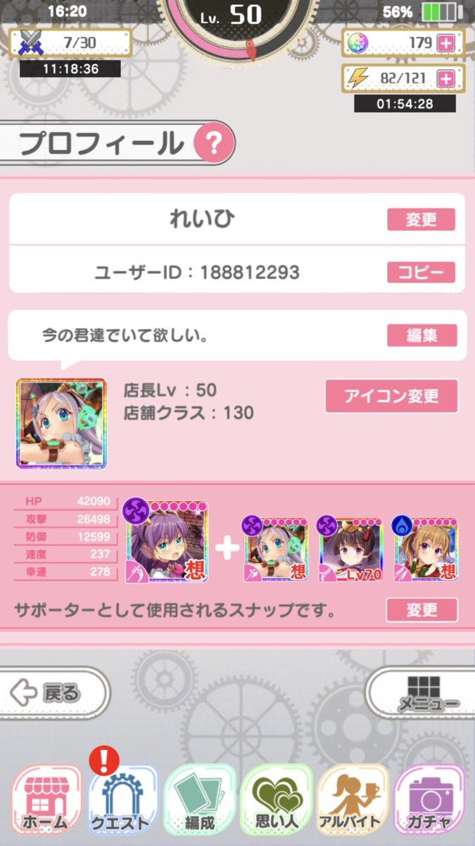 れいひ@18/4000's photo on #ぱすメモ