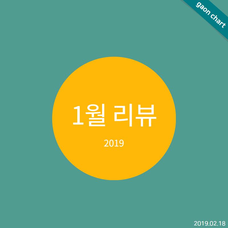 【 #가온차트 】 1월 리뷰 (2019) http://www.gaonchart.co.kr/main/section/article/view.gaon?idx=14971&sgenre=opinion&search_str=… #Gaon #Opinion #minfav