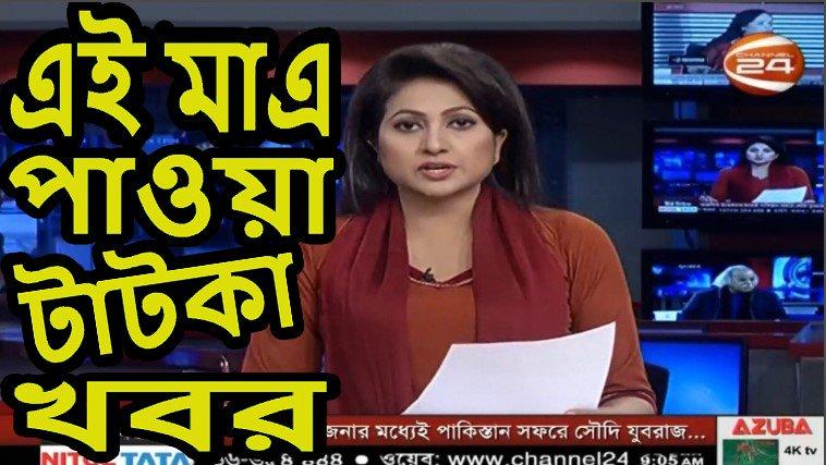 Bangla News Today 18 February 2019 | 24 Bangla Update News
