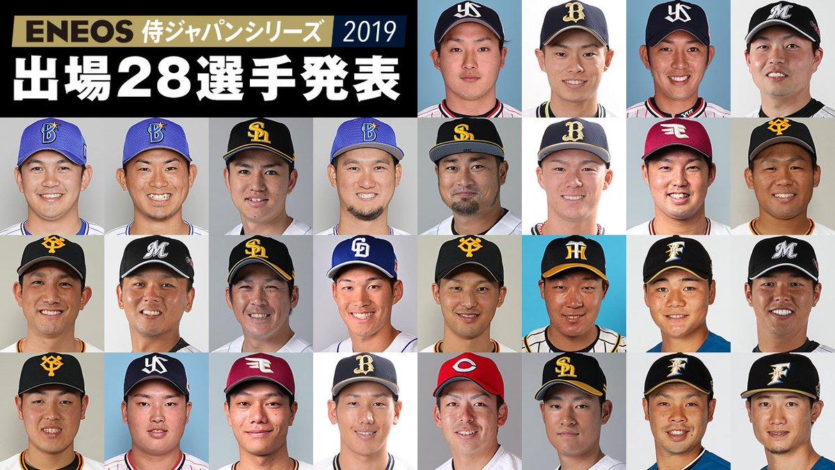 3月に開催されるENEOS 侍ジャパンシリーズ2019「日本 vs メキシコ」に出場する侍ジャパントップチームの出場メンバー28名が決定しました。 https://t.co/kmv7vlOL8S #侍ジャパン