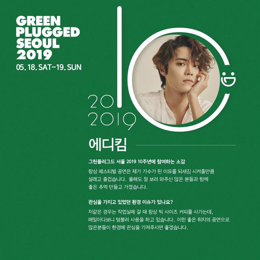 [그린플러그드 서울 2019 – 참여 아티스트 소개] 그린플러그드 서울 2019에서 멋진 무대를 보여줄 아티스트를 소개합니다🤗 특별히 올해는 그린플러그드 서울 10주년에 참여하는 소감과, 관심 있는 환경 이슈에 대해서도 물어봤어요!  그린이와 함께 보러 가볼까요~? http://bitly.kr/k4D9O