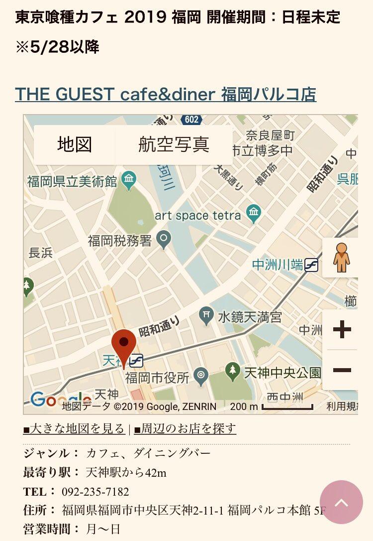 九州の皆さま…今しばし待つのです  #東京喰種カフェ